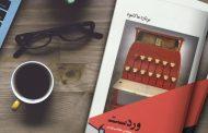 رمان وردست نوشته برنارد مالامود/ خواربارفروشی با سودای زندگی بهتر