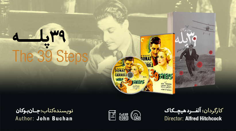 سینما-اقتباس: ۳۹ پله