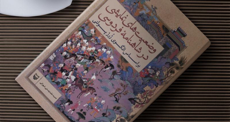 شاهنامه؛ شاهکار غنی زبان فارسی/ بررسی وضعیتهای نمایشی در شاهنامه فردوسی