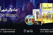 سینما-اقتباس: جادوگر شهر اُز