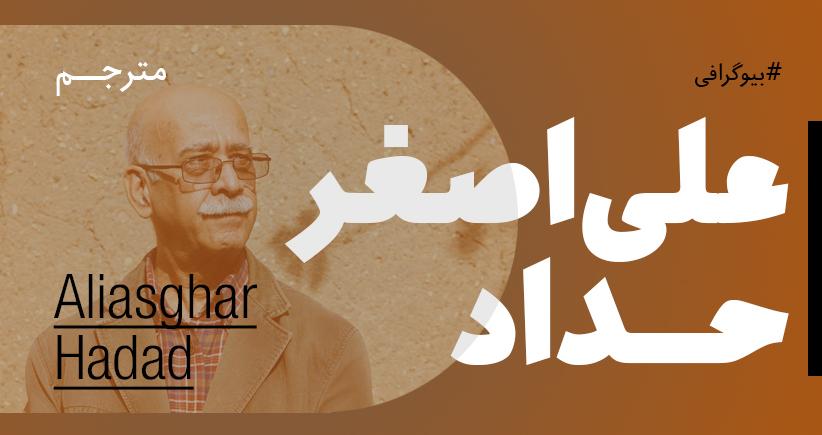 بیوگرافی: علی اصغر حداد