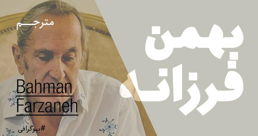 بیوگرافی: بهمن فرزانه