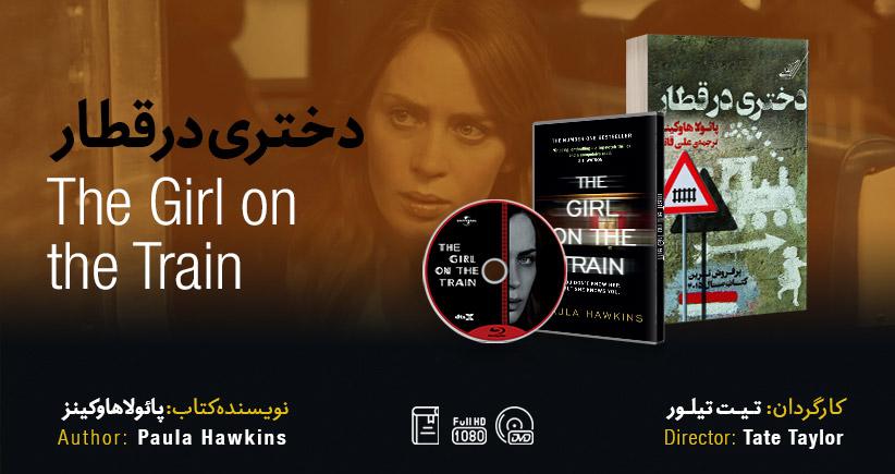 سینما-اقتباس: دختری در قطار