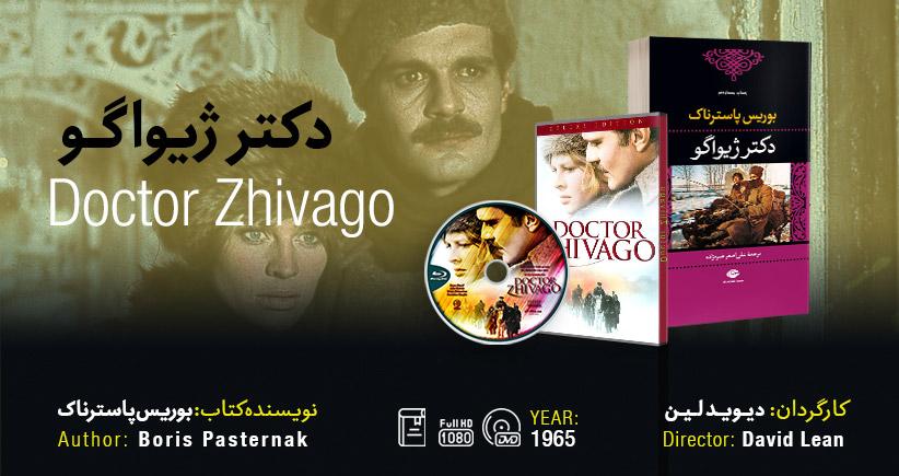 سینما-اقتباس: دکتر ژیواگو