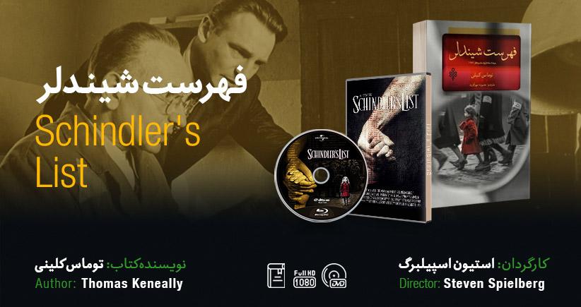 سینما-اقتباس: فهرست شیندلر