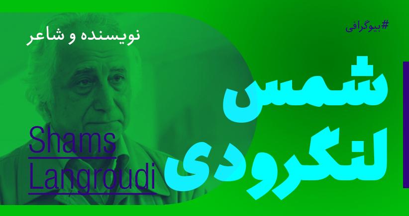 بیوگرافی: شمس لنگرودی