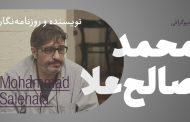 بیوگرافی: محمد صالح علاء