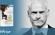 معرفی کتاب: مرد بالشی