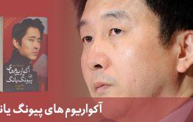 معرفی کتاب: آکواریومهای پیونگ یانگ
