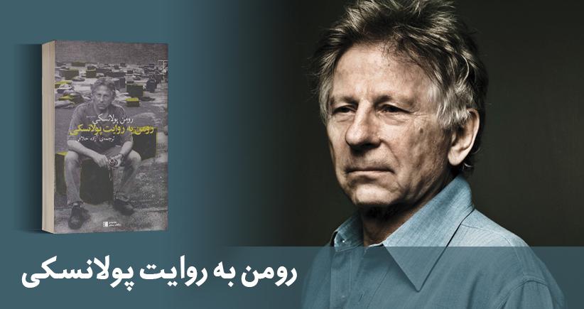 معرفی کتاب: رومن به روایت پولانسکی