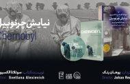 سینما-اقتباس: چرنوبیل