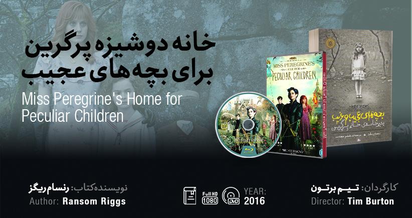 سینما-اقتباس: خانه دوشیزه پرگرین برای بچههای عجیب