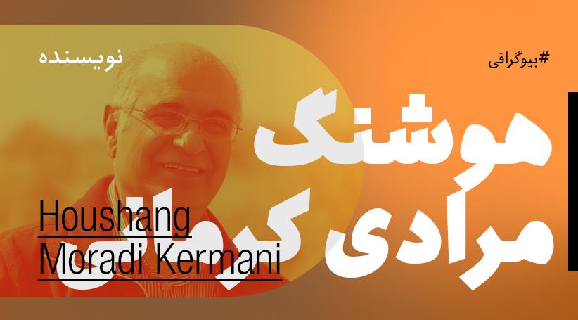 بیوگرافی: هوشنگ مرادی کرمانی