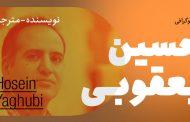 بیوگرافی: حسین یعقوبی
