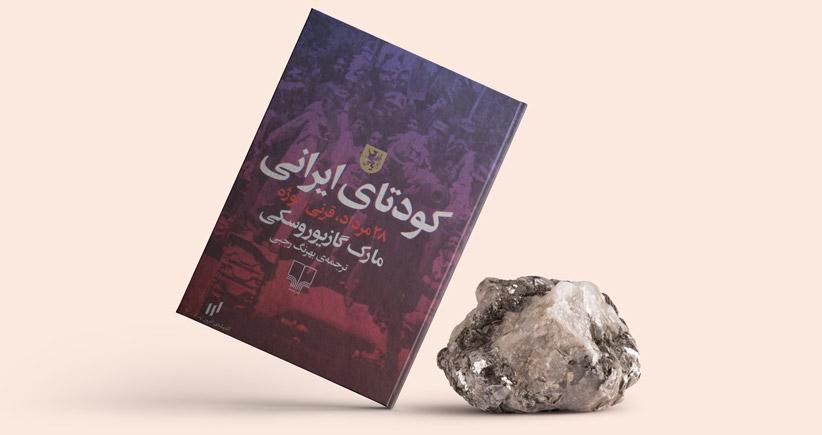 کودتای ایرانی/ ۲۸ مرداد، قرنی، نوژه