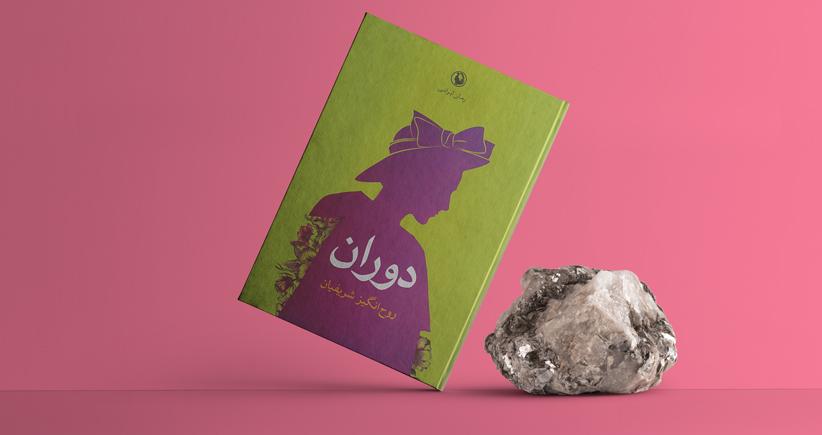 پس از رویای واپسین/ چاپ تازهترین رمان روحانگیز شریفیان