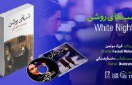 سینما-اقتباس: شبهای روشن