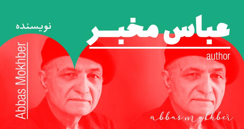 بیوگرافی: عباس مخبر