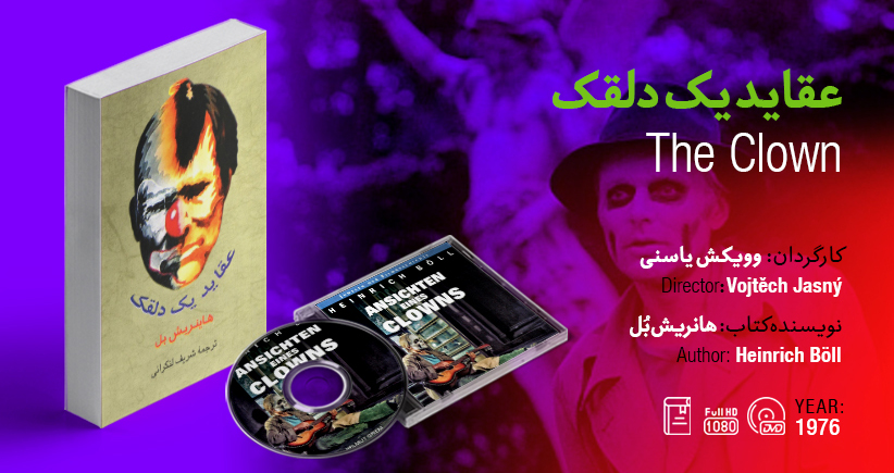 سینما-اقتباس: عقاید یک دلقک
