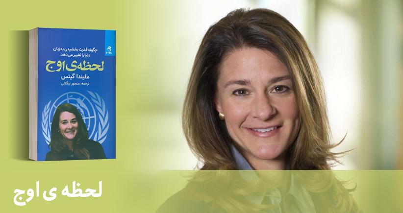 معرفی کتاب: لحظهی اوج (چگونه قدرت بخشیدن به زنان دنیا را تغییر میدهد)