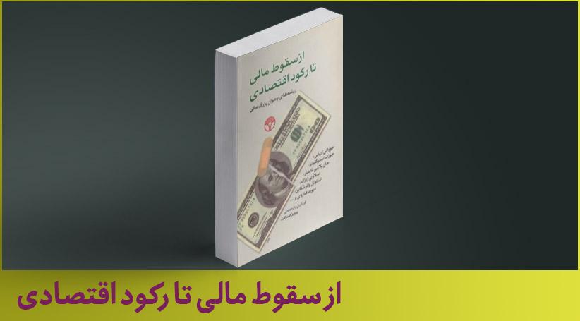 معرفی کتاب: از سقوط مالی تا رکود اقتصادی