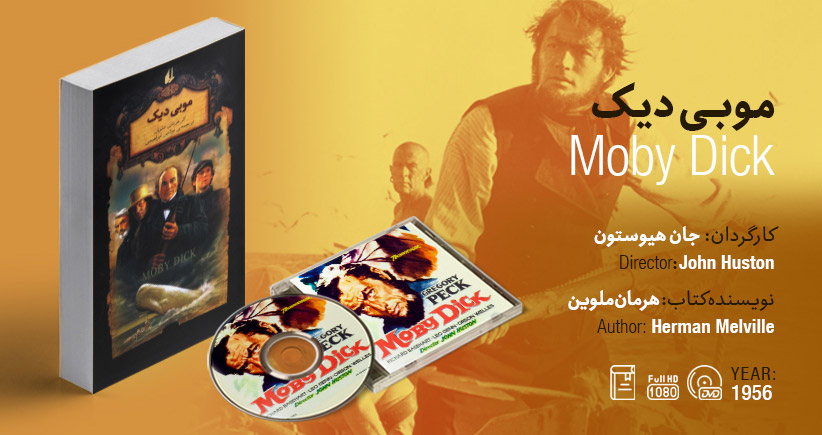 سینما-اقتباس: موبی دیک