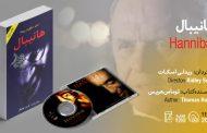 سینما-اقتباس: هانیبال