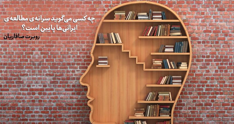 چه کسی میگوید سرانه مطالعهی ایرانیها پایین است؟