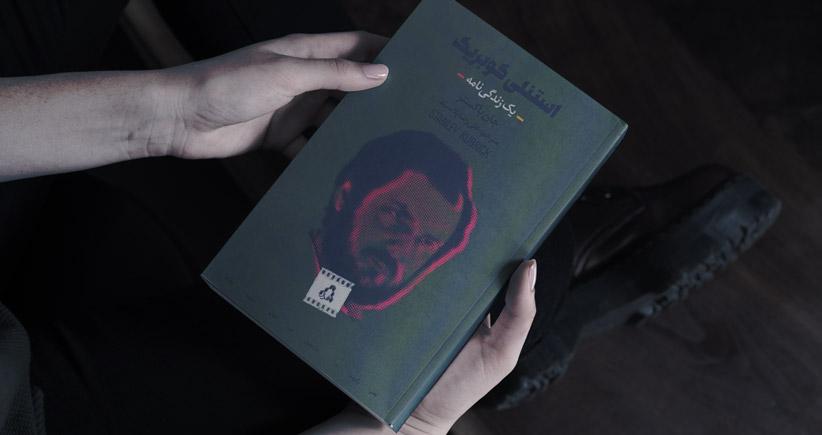استنلی کوبریک؛ یک زندگینامه/ سینما با طعم کوبریک