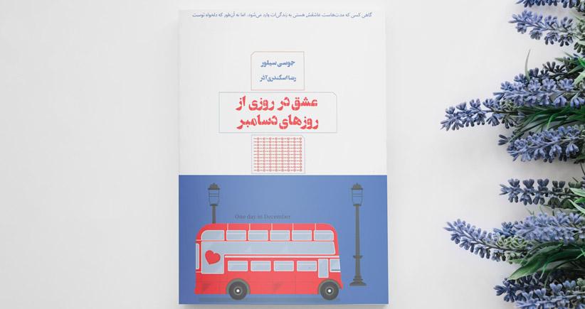 عشق در روزی از روزهای دسامبر/ یک عاشقانۀ اتوبوسی!