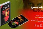 سینما-اقتباس: اژدهای سرخ