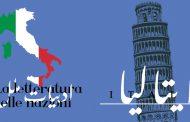 ادبیات ملل: ادبیات ایتالیا