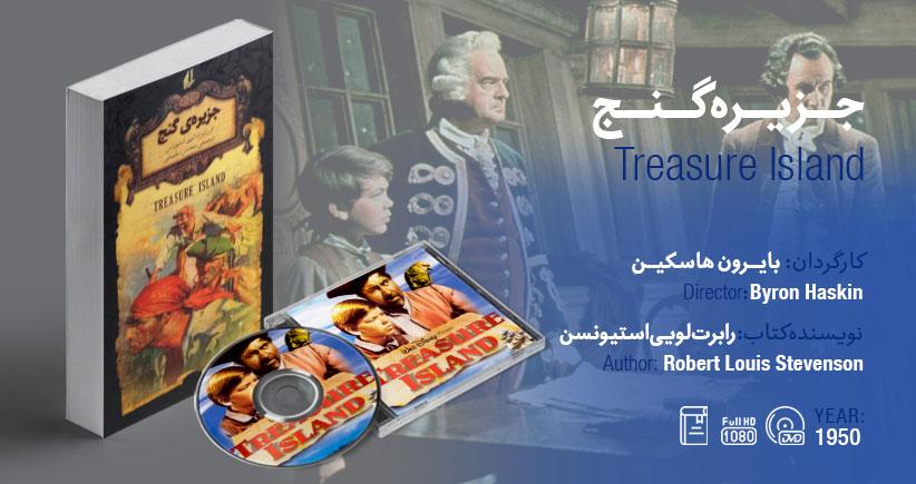 سینما-اقتباس: جزیرۀ گنج (۱۹۵۰)