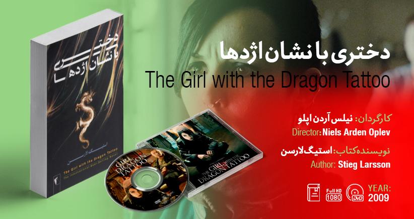 سینما-اقتباس: دختری با نشان اژدها