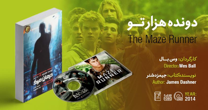 سینما-اقتباس: دوندۀ هزارتو