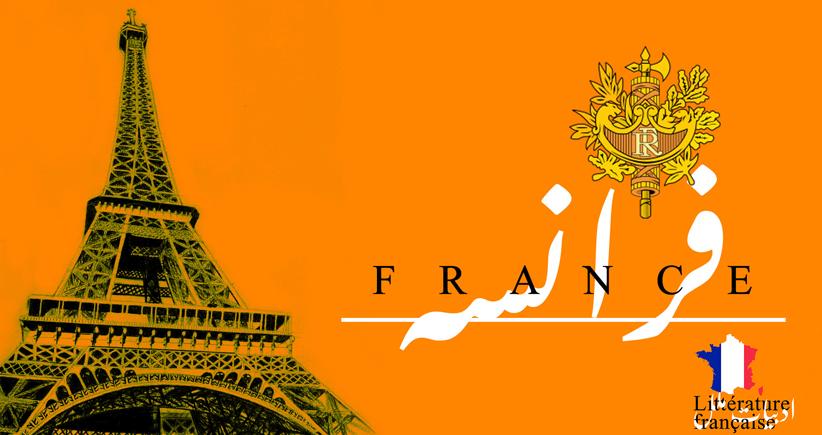 ادبیات ملل: ادبیات فرانسه