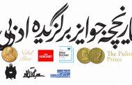 تاریخچهی جوایز برگزیده ادبی