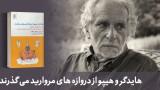 معرفی کتاب: هایدگر و هیپو از دروازههای مروارید میگذرند