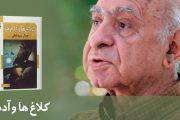 معرفی کتاب: کلاغها و آدمها