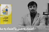 معرفی کتاب: اعتماد به نفس یا اعتماد به سقف