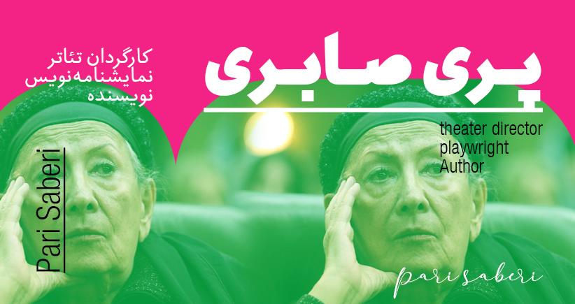 بیوگرافی: پری صابری