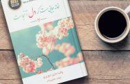 خانه جاییست که دل آنجاست/ پرفروش آمازون در زبان فارسی