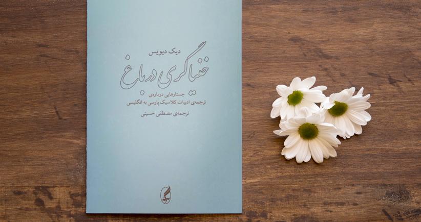خنیاگری در باغ/ پیرامون ترجمۀ ادبیات کلاسیک پارسی به انگلیسی