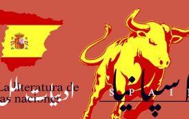 ادبیات ملل: اسپانیا