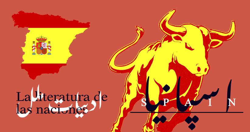 ادبیات ملل: ادبیات اسپانیا