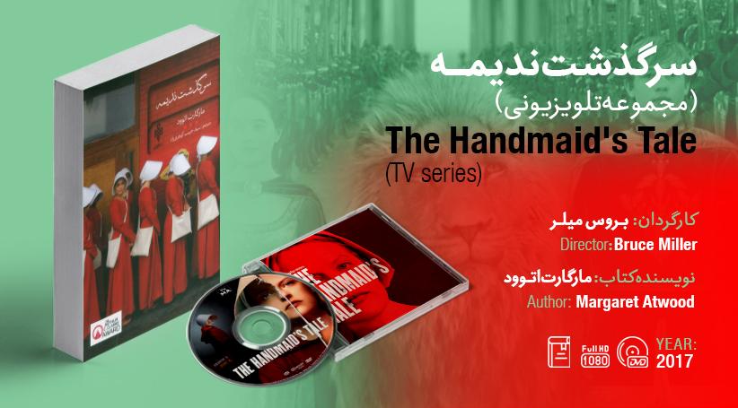 سینما-اقتباس: سرگذشت ندیمه