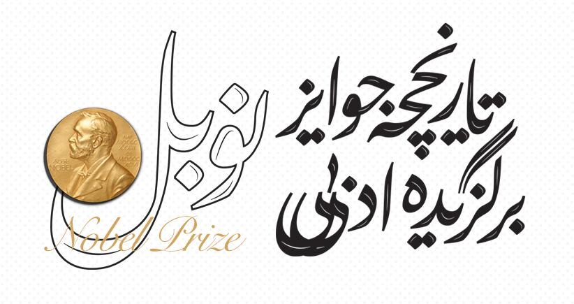 باشگاه جوایز: تاریخچه جوایز نوبل ادبیات