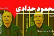 بیوگرافی: محمود حدادی