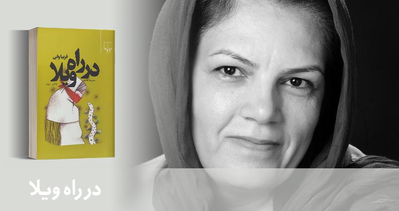 معرفی کتاب: در راه ویلا