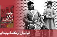 معرفی کتاب: ایرانیان از نگاه امریکاییان